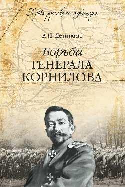 ПРО Борьба генерала Корнилова (12+)