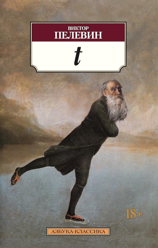 T. Роман