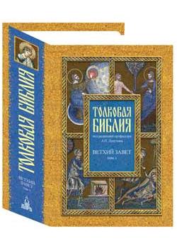 Толковая Библия. Ветхий завет. В 7 томах. Том 5. Пророческие книги