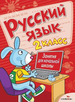 Русский язык.2 класс.Занятия для начальной школы