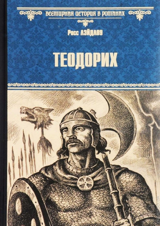 ВИР(нов) Теодорих  (12+)