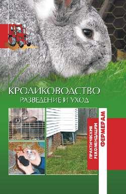 Кролики. Разведение и уход