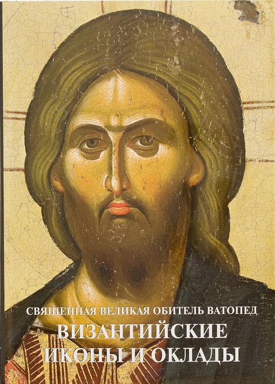 Священная Великая Обитель Ватопед — Византийские иконы и оклады