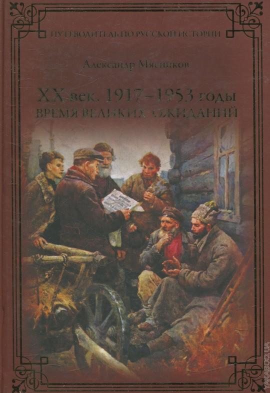 ПРИ ХХ век. 1917-1953 годы. Время великих ожиданий (12+)