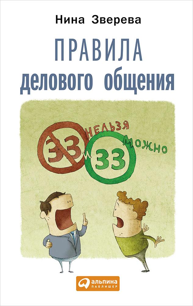 Правила делового общения: 33 нельзя и 33 можно. 3-е изд. Зверева Н.