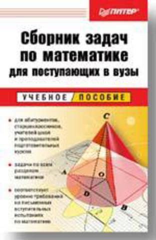 Сборник задач по математике для поступающих в вузы: Учебное пособие