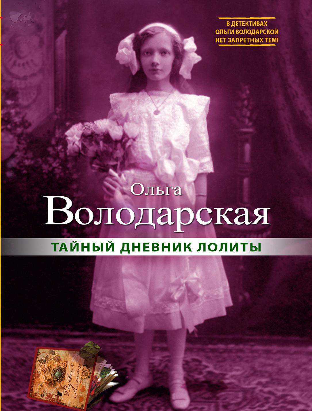 Тайный дневник Лолиты