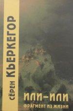 Или-или. Фрагмент из жизни / Пер. с дат. Н. Исаевой/ 2-е изд