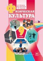 Физическая культура 9кл [Учебник]