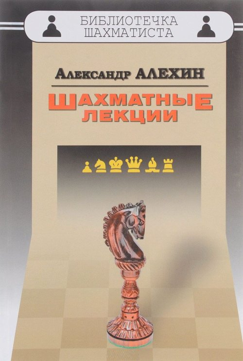 Шахматные лекции /Библиотечка шахматиста