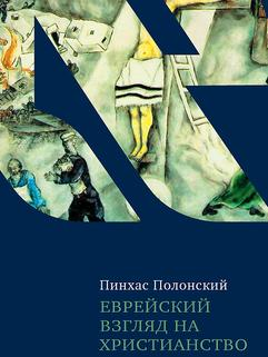 Еврейский взгляд на христианство. Две тысячи лет вместе