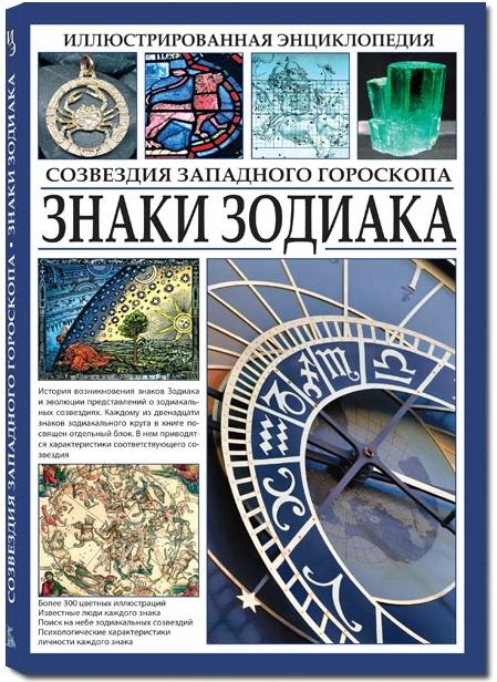 Знаки Зодиака. Созвездия западного гороскопа. Иллюстрированная энциклопедия.