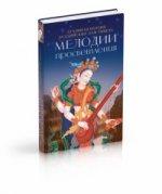 Мелодии Просветления. Духовная поэзия буддийских лам Тибета / сост. И. Попков