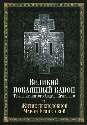 Великий покаянный канон.Творение святого Андрея Критского.Житие преподобной Марии Египетской