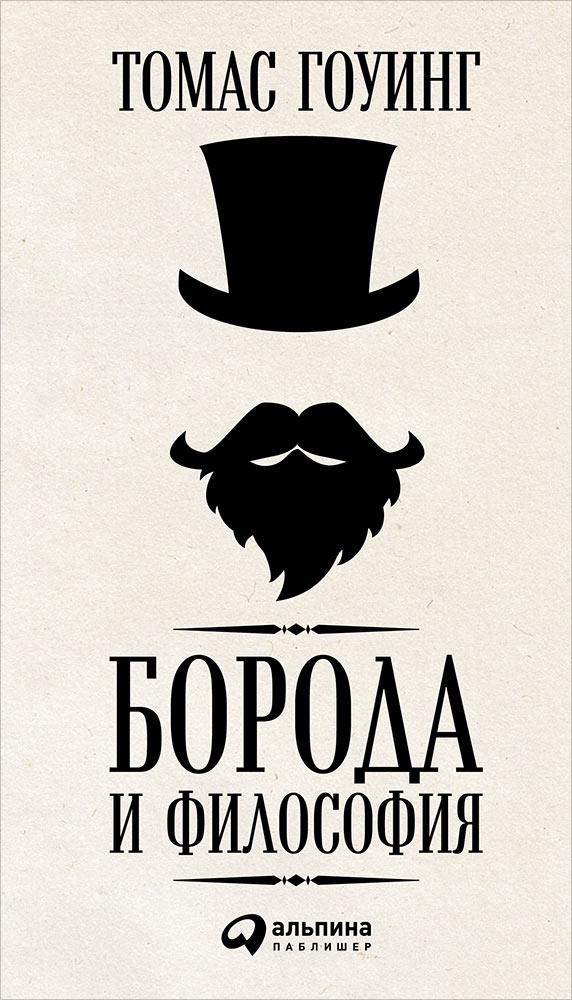 Борода и философия. Гоуинг Т.