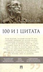 100 и 1 цитата. Бродский И.А., Сост. Михайлов П.И.