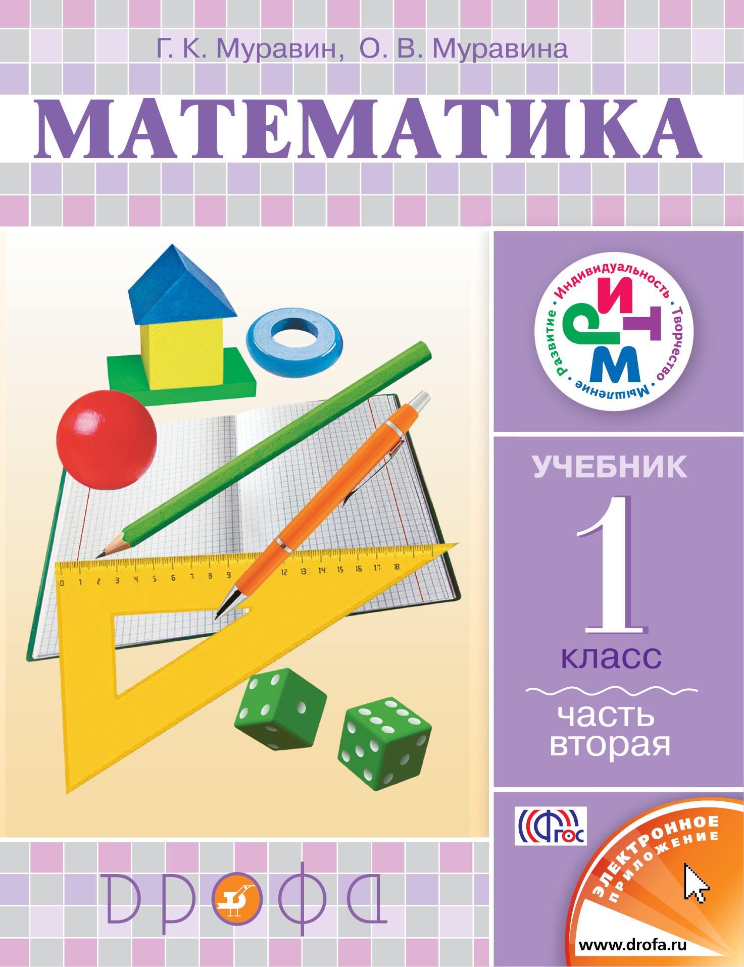 Математика 1кл [Учебник] Ч. 2 РИТМ ФП