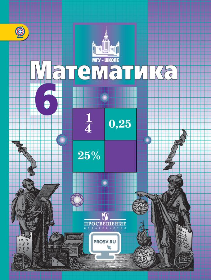 Никольский. Математика. 6 кл. Учебник С online поддер (ФГОС)