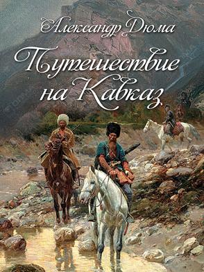 Путешествие на Кавказ