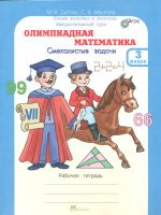 Дубова Олимпиадная математика. 3 класс. Смекалистые задачи. Рабочая тетрадь. Факультативный курс.(РОСТкнига)