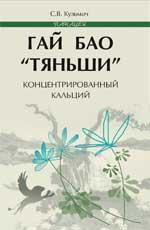Гай Бао Тяньши-концентрированный кальций