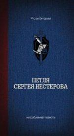 Петля Сергея Нестерова