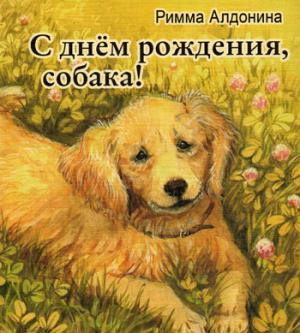 С днем рождения, собака!. Алдонина Р.
