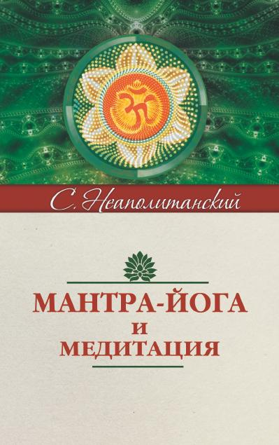 Мантра-йога и медитация. 5-е изд.