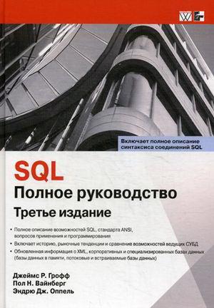 SQL: полное руководство. 3-е изд. Грофф Джеймс Р.,Вайнберг Пол Н., Оппель Эндрю Дж.
