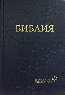 Библия (1319) в современный русский перевод (синяя)