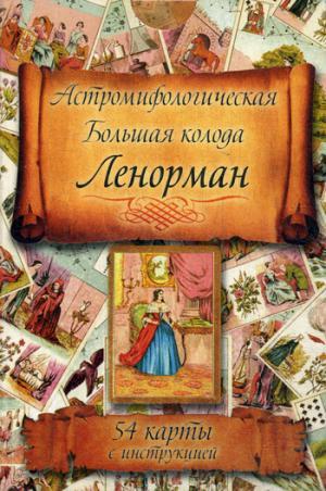 Карты. Большая колода Мадам Ленорман ( 54 карты с инструкцией)