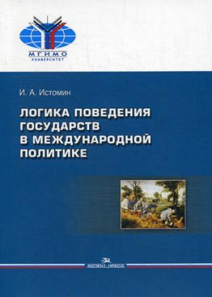 Логика поведения государств в международной политике. Научное издание. Гриф ФУМО