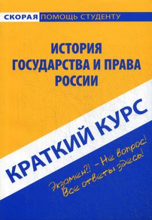 Краткий курс по истории государства и права России: учебное пособие.
