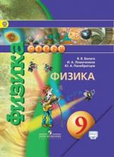 Белага. Физика. 9 кл. Учебник. С online поддер. (ФГОС) /УМК Сферы