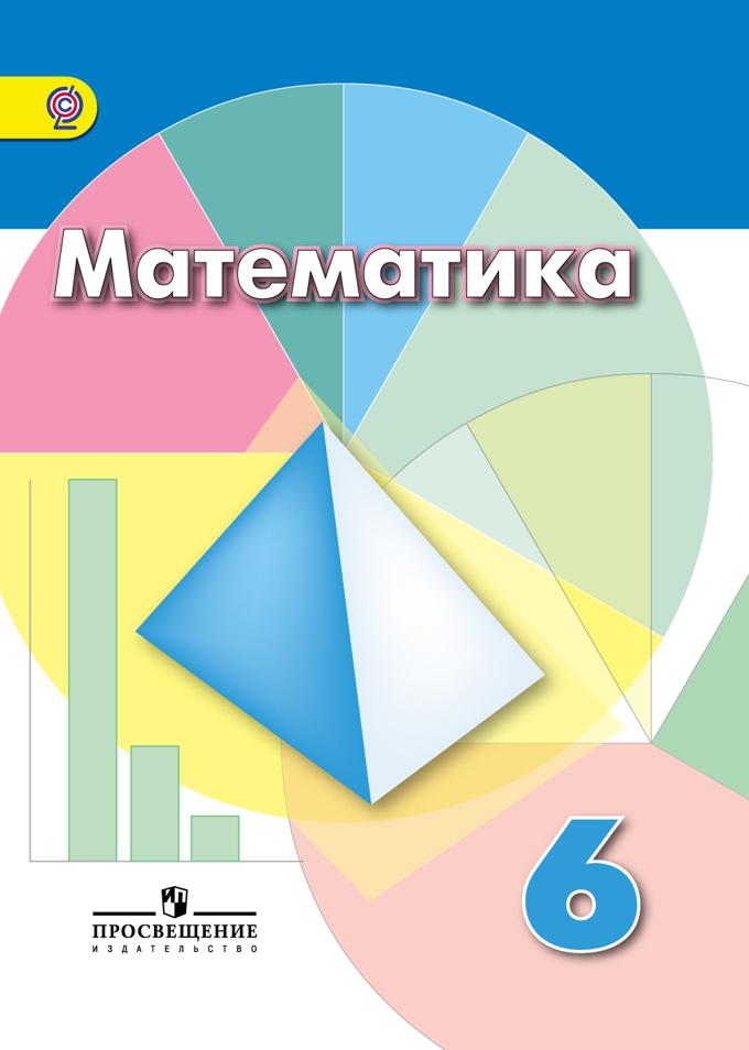 Математика 6кл [Учебник] ФГОС ФП