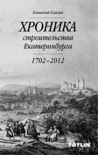 Хроника строительства Екатеринбурга (1702-2012)