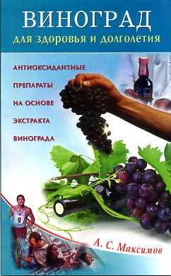 Виноград для здоровья и долголетия