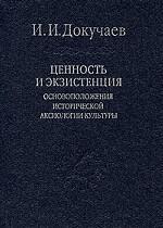 Докучаев И.И. Ценность и экзистенция. Основоположения исторической аксиологии культуры.