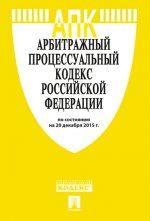 Арбитражный процессуальный кодекс РФ(по сост. на 01.02.2016 г.)