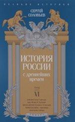 История России с древнейших времен.Том VI