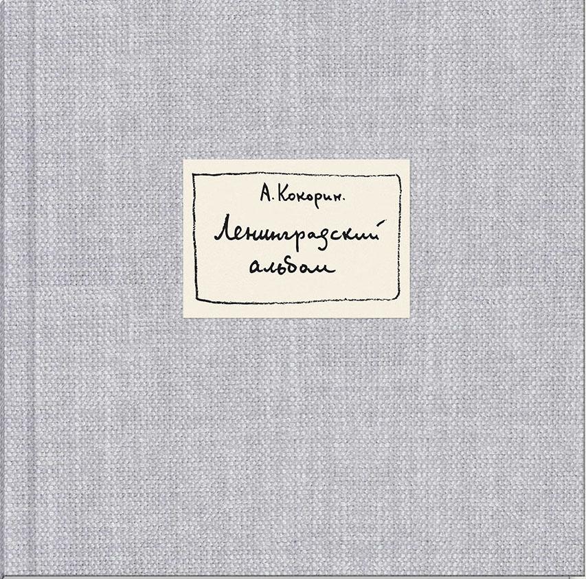 Ленинградский альбом.   А.К. Кокорин.