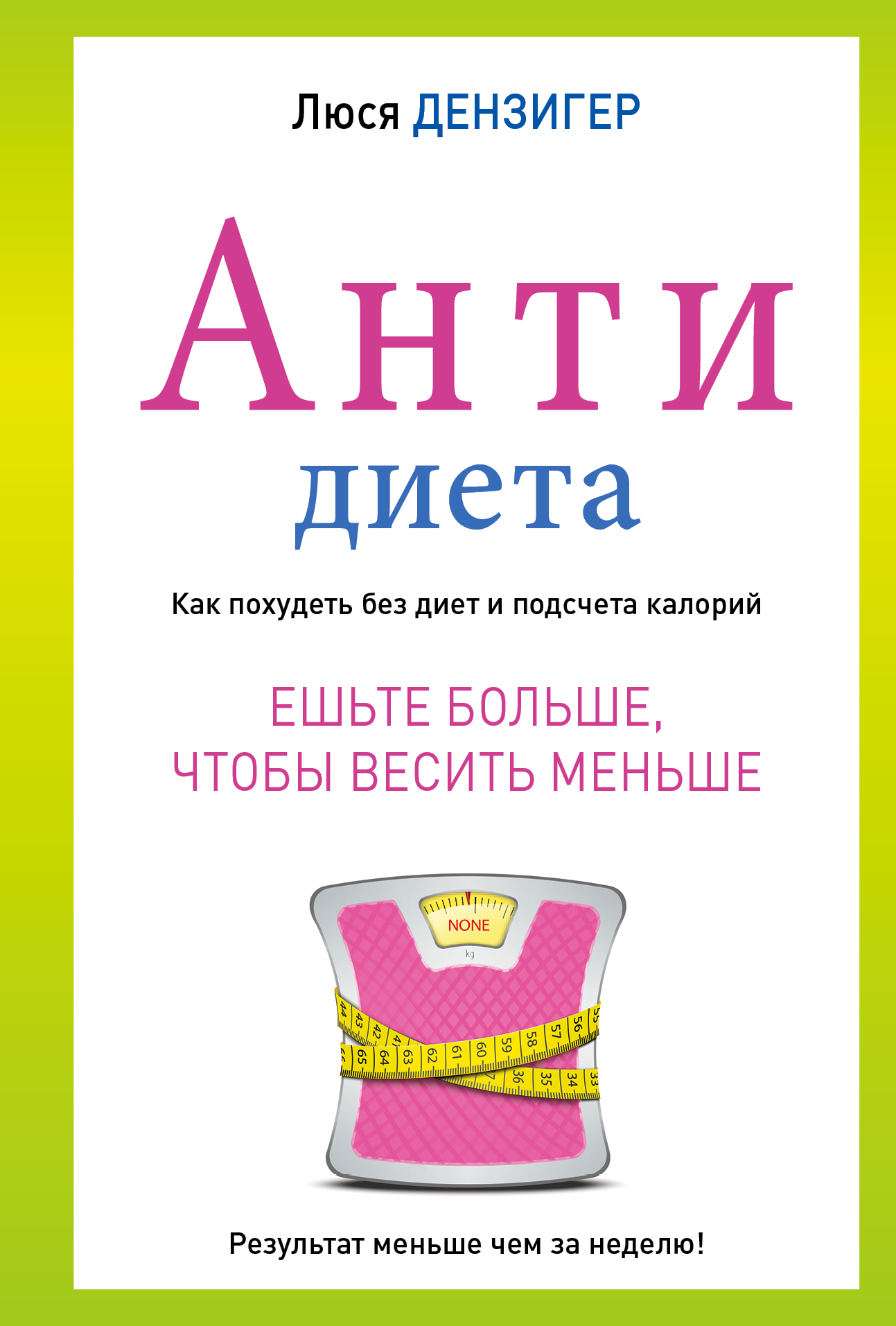 Антидиета. Ешьте больше, чтобы весить меньше