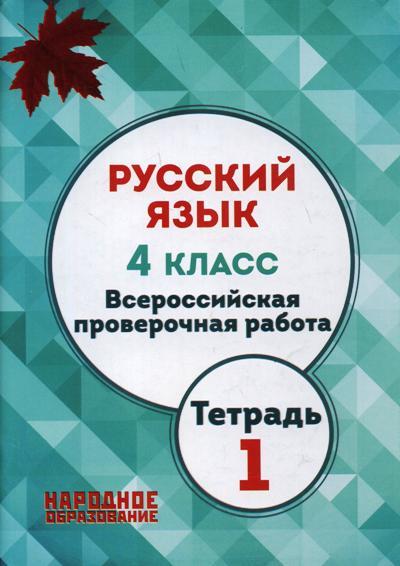 Мальцева. Русский язык. 4 кл. Всероссийская проверочная работа. Тетрадь 1. (ФГОС)