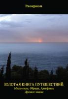 Золотая книга путешествий: места силы, обряды...