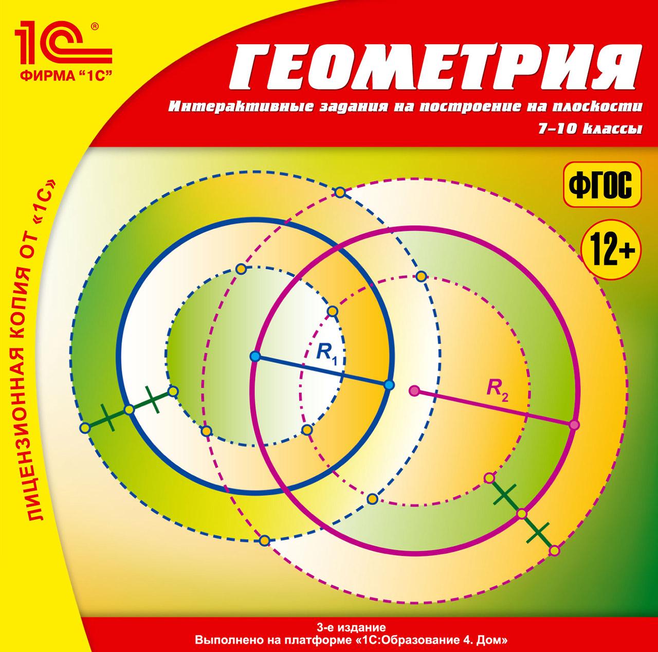 1С:Школа. Геометрия. Интерактивные задания на построение на плоскости. 7–10 классы. 3-е издание