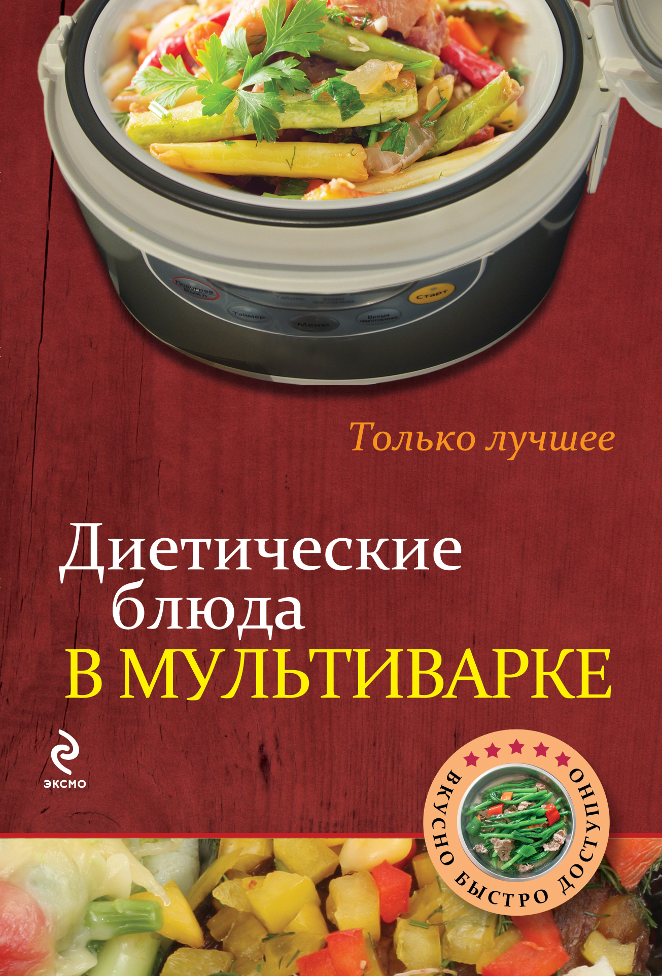 Диетические блюда в мультиварке рецепты с фото