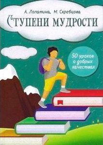 Ступени мудрости: 50 уроков о добрых качествах. 4-е изд