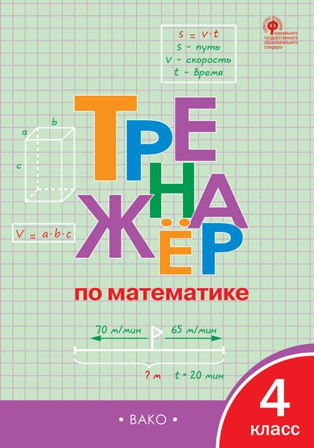 РТ Тренажёр по математике 4 кл.  (ФГОС) /Яценко.