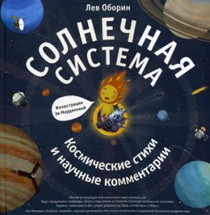 Солнечная система. Космические стихии и научные комментарии