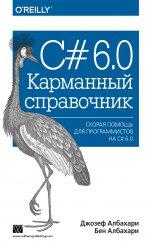 C# 6.0. Карманный справочник. Албахари Дж.